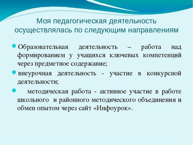 Аналитический отчет учителя русского языка и литературы за  Моя педагогическая деятельность осуществлялась по следующим направлениям Обра