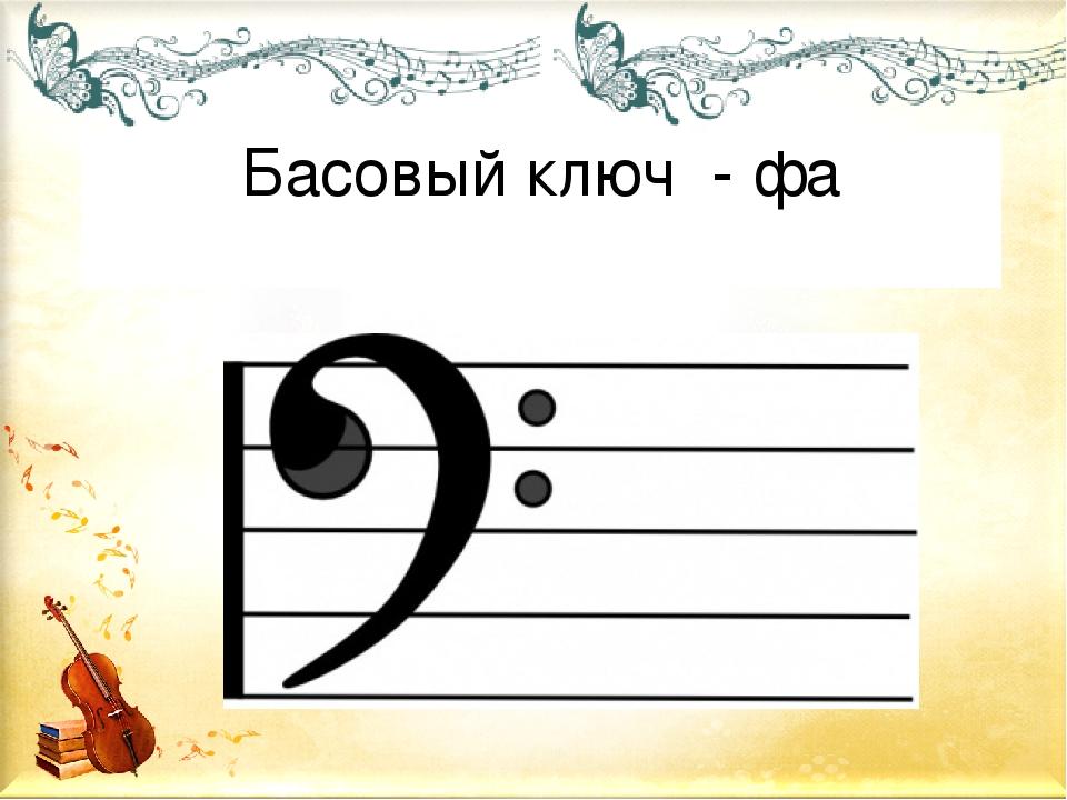 Скрипичный ключ и басовый картинки