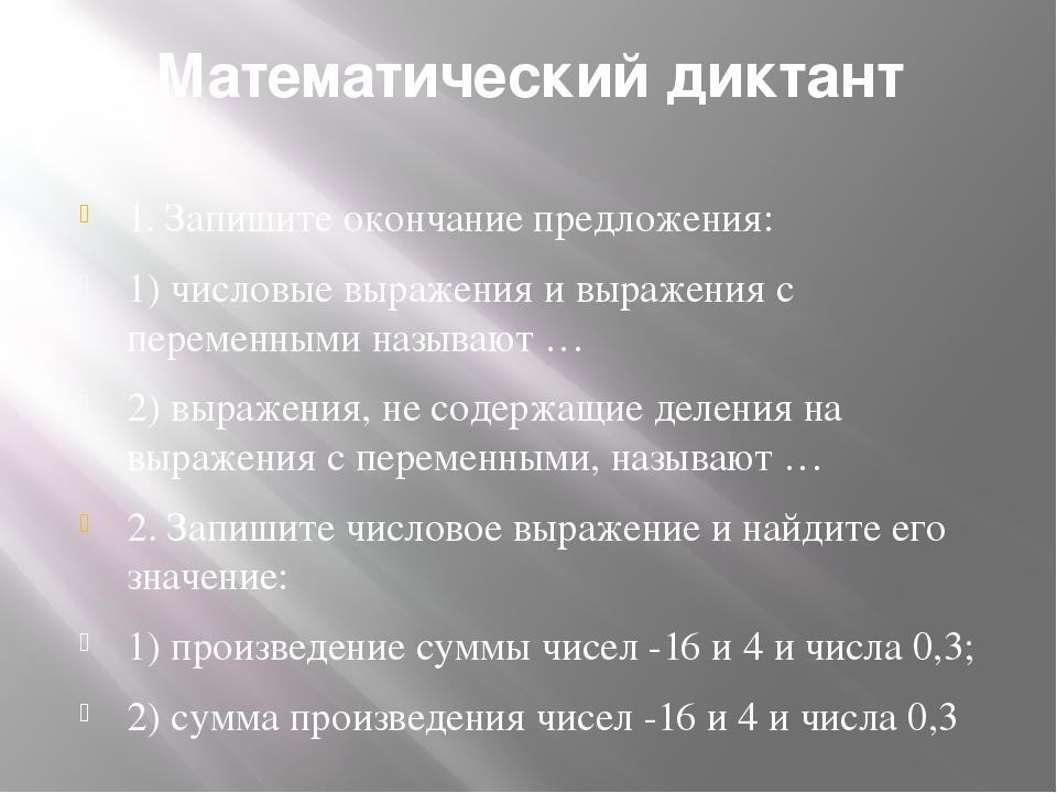 Математический диктант 1. Запишите окончание предложения: 1) числовые выражен...
