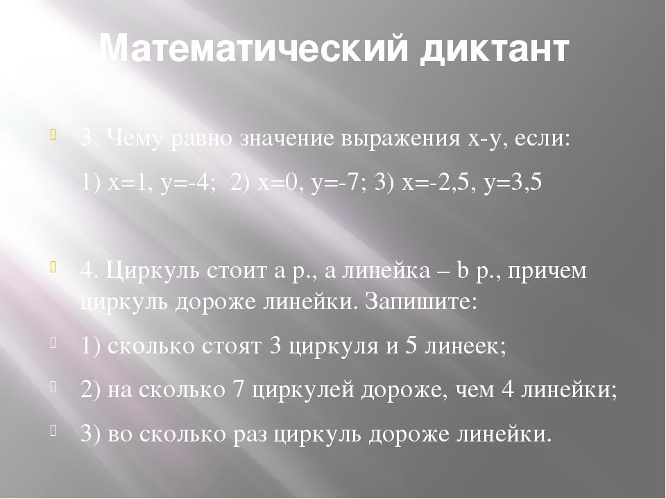 Математический диктант 3. Чему равно значение выражения x-y, если: 1) x=1, y=...