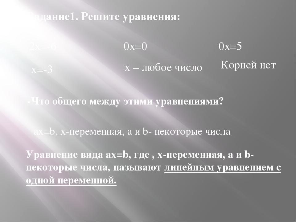 2x=-6 0x=0 0x=5 Задание1. Решите уравнения: x=-3 x – любое число Корней нет -...