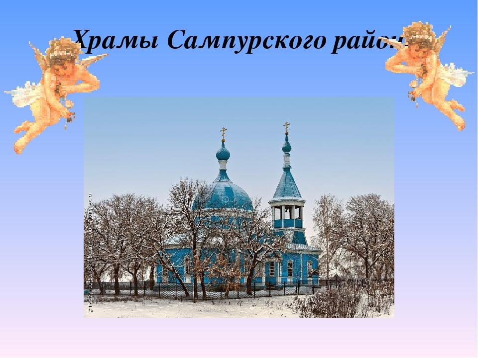 Храмы Сампурского района