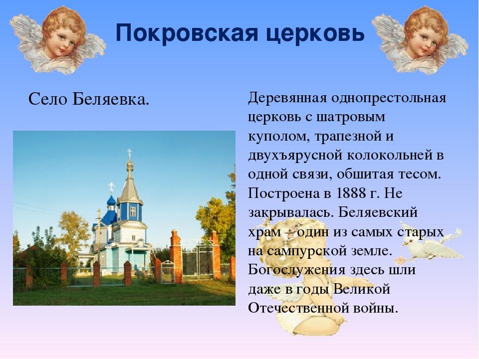 Покровская церковь Село Беляевка. Деревянная однопрестольная церковь с шатров...
