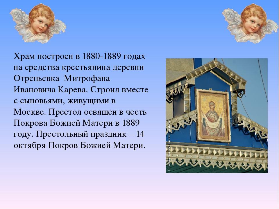 Храм построен в 1880-1889 годах на средства крестьянина деревни Отрепьевка М...