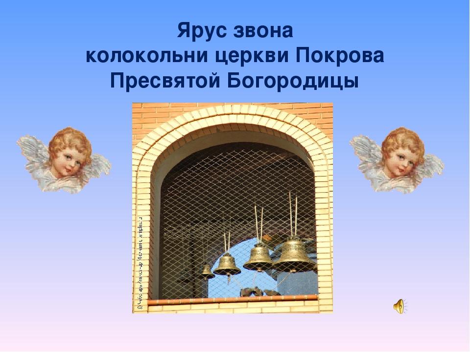 Ярус звона колокольницерквиПокрова Пресвятой Богородицы
