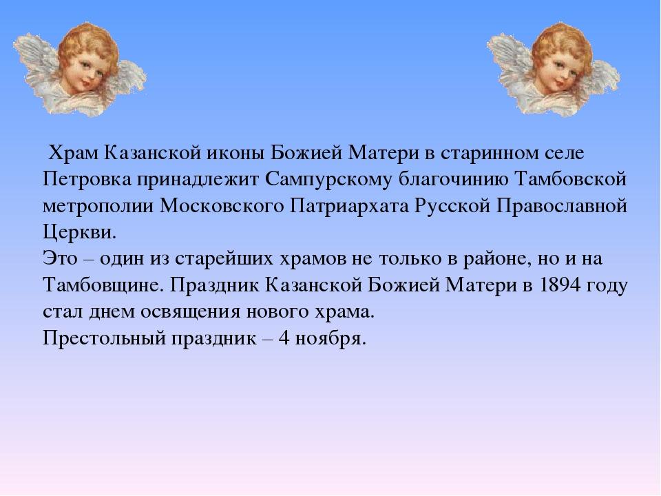 Храм Казанской иконы Божией Матери в старинном селе Петровка принадлежит Са...