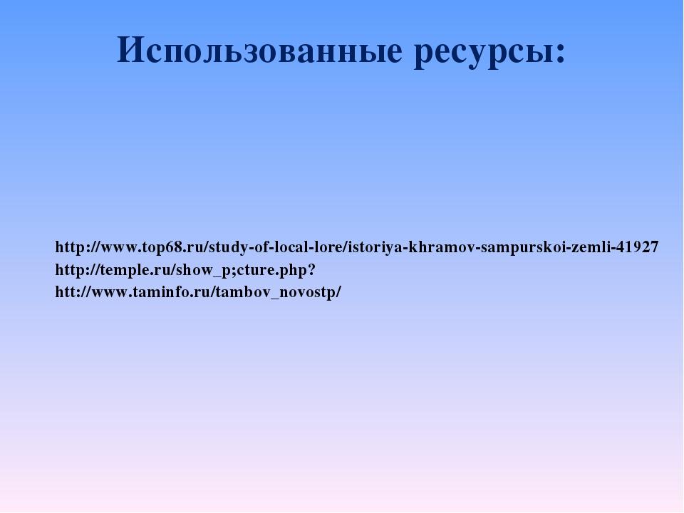 Использованные ресурсы: http://www.top68.ru/study-of-local-lore/istoriya-khra...