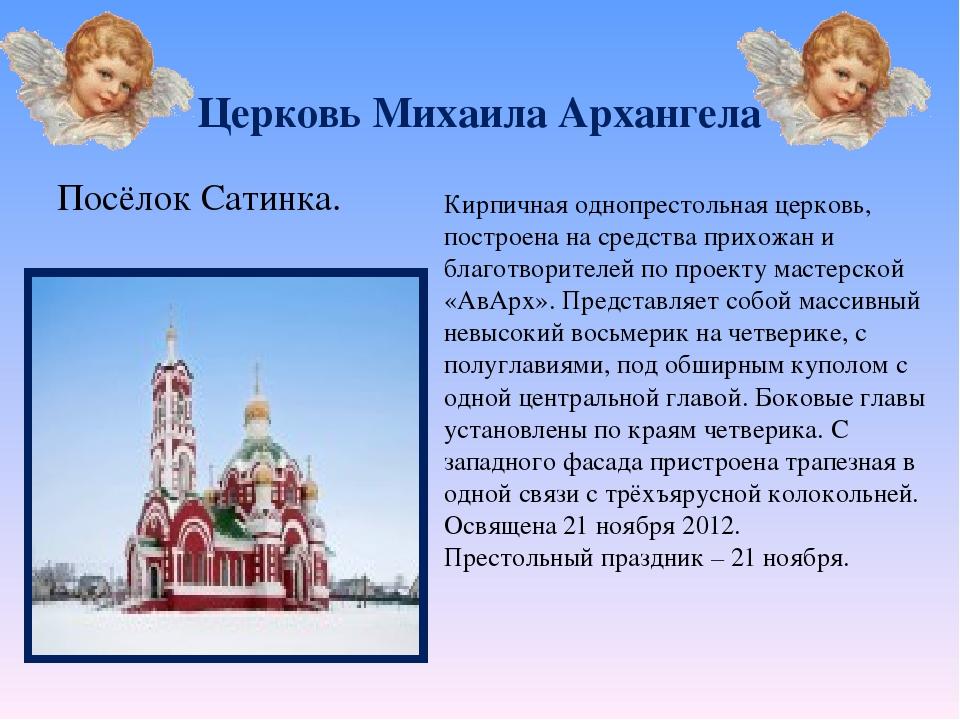 Посёлок Сатинка. Церковь Михаила Архангела Кирпичная однопрестольная церковь,...