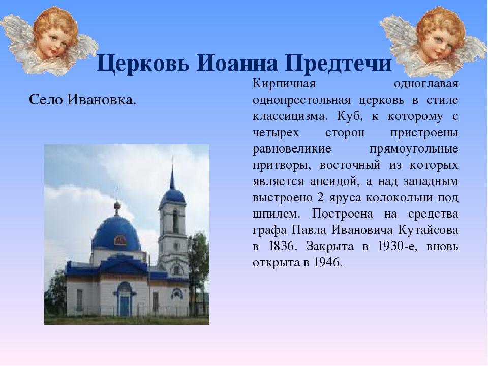 Церковь Иоанна Предтечи Село Ивановка. Кирпичная одноглавая однопрестольная...