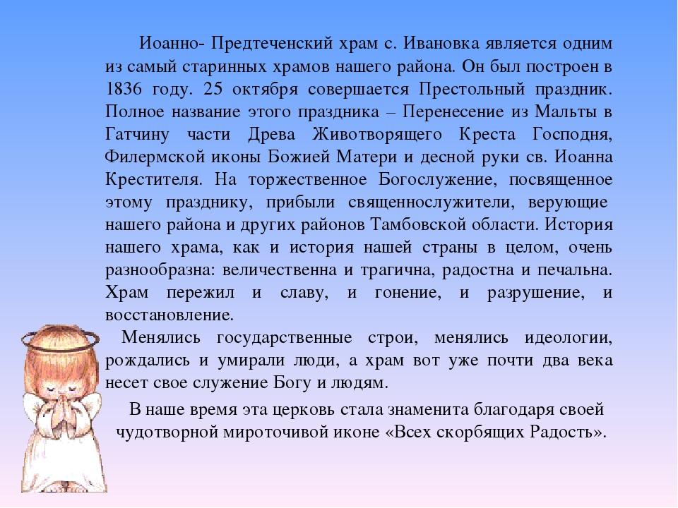 Иоанно- Предтеченский храм с. Ивановка является одним из самый старин...