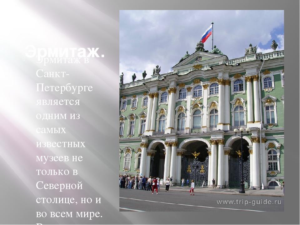 Эрмитаж. Эрмитаж в Санкт-Петербурге является одним из самых известных музеев...