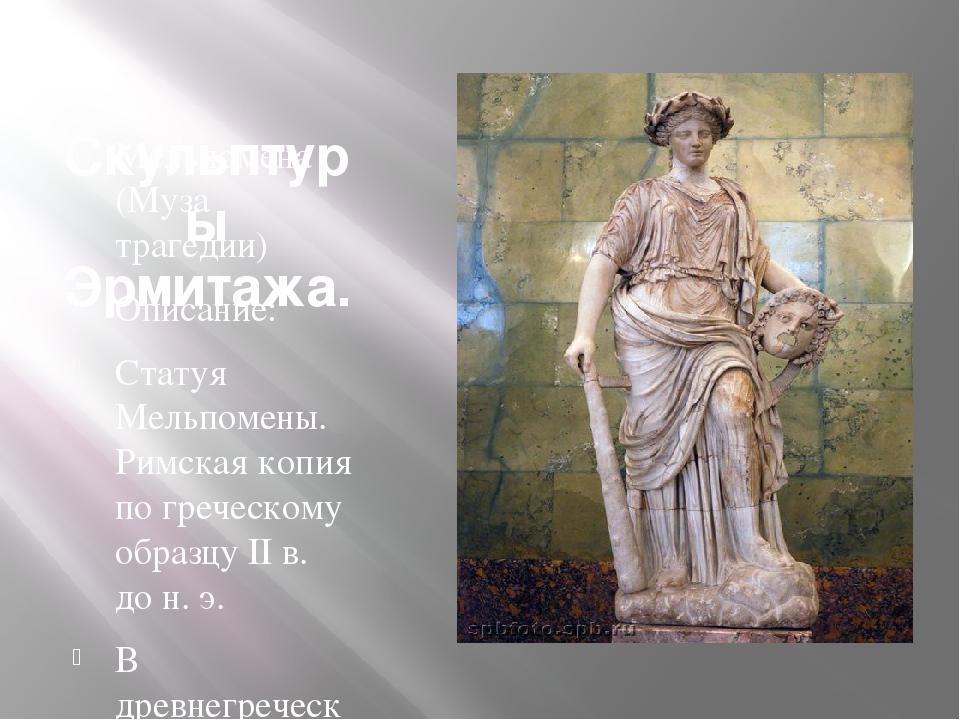 Скульптуры Эрмитажа. Мельпомена (Муза трагедии) Описание: Статуя Мельпомены....