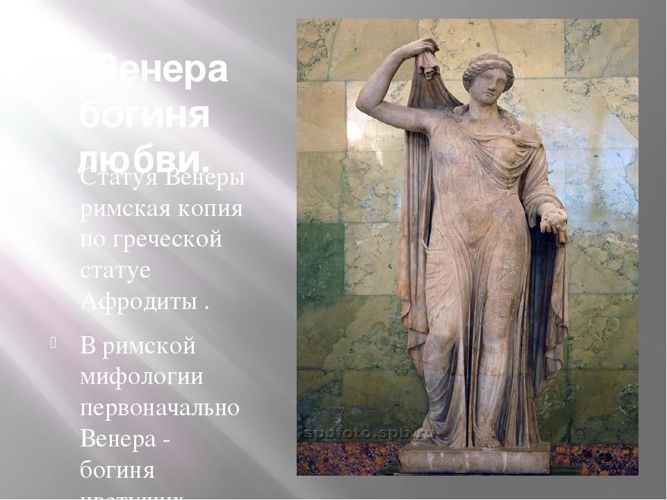 Венера богиня любви. Статуя Венеры римская копия по греческой статуе Афродит...