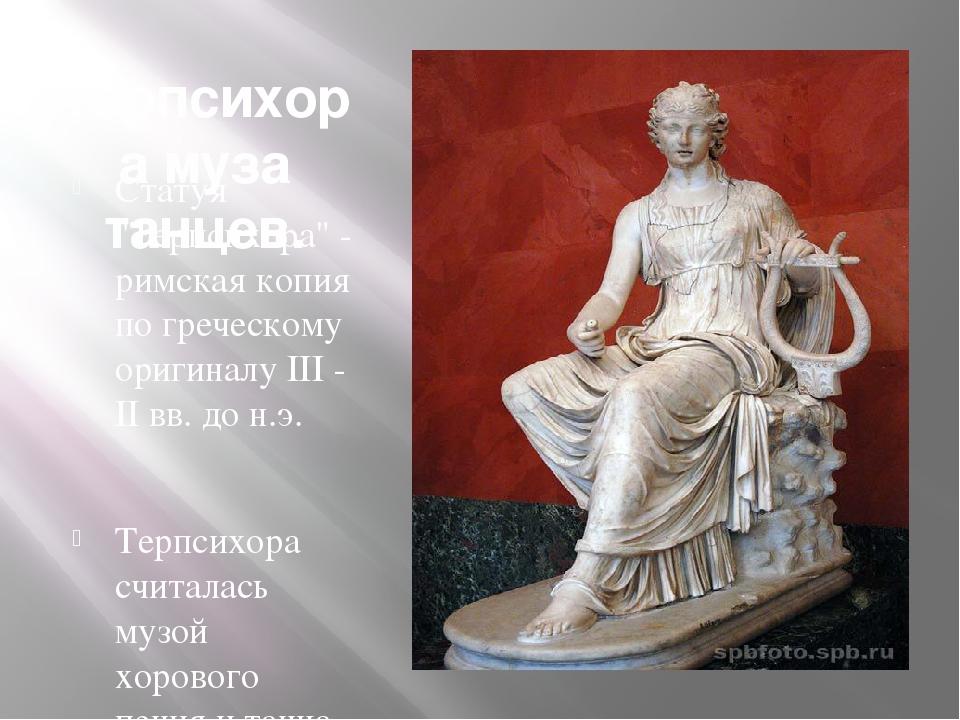 """Терпсихора муза танцев. Статуя """"Терпсихора"""" - римская копия по греческому ори..."""