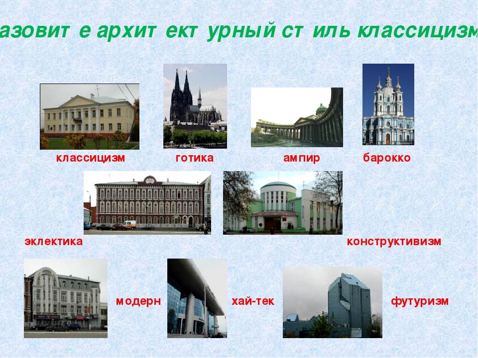 стили архитектуры примеры с картинками