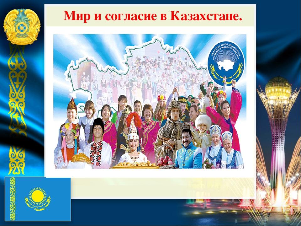 Картинки о казахстане я патриот своей страны