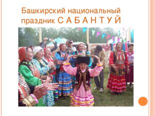 Башкирский национальный праздник С А Б А Н Т У Й