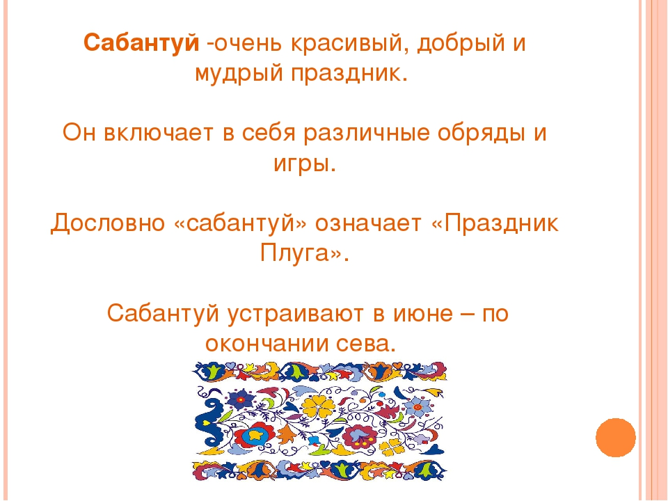 Сабантуй-очень красивый, добрый и мудрый праздник. Он включает в себя различ...