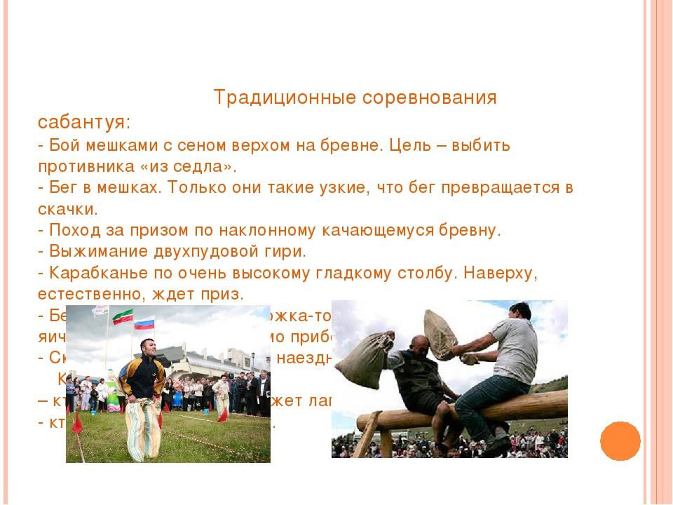 Традиционные соревнования сабантуя: - Бой мешками с сеном верхом на бревне....