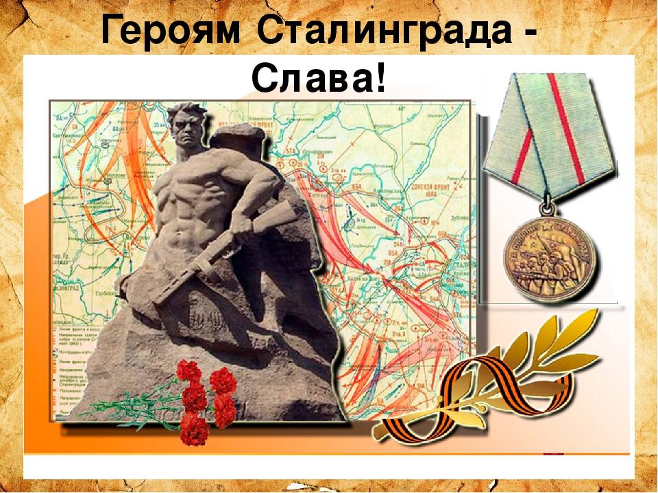 Открытка к сталинградской битве, февраля для