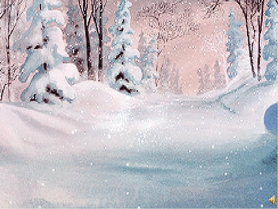 интерьера анимационная картинка заснеженный лес пурга метель этот праздник пусть