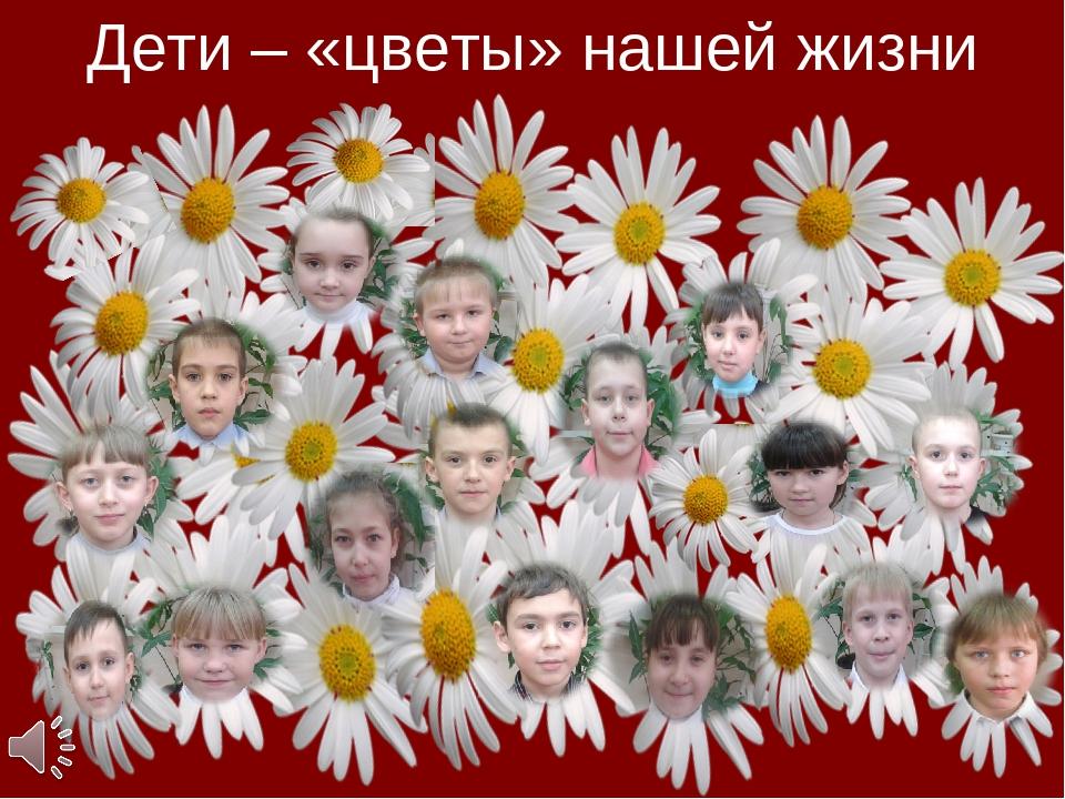 Картинки дети цветы нашей жизни