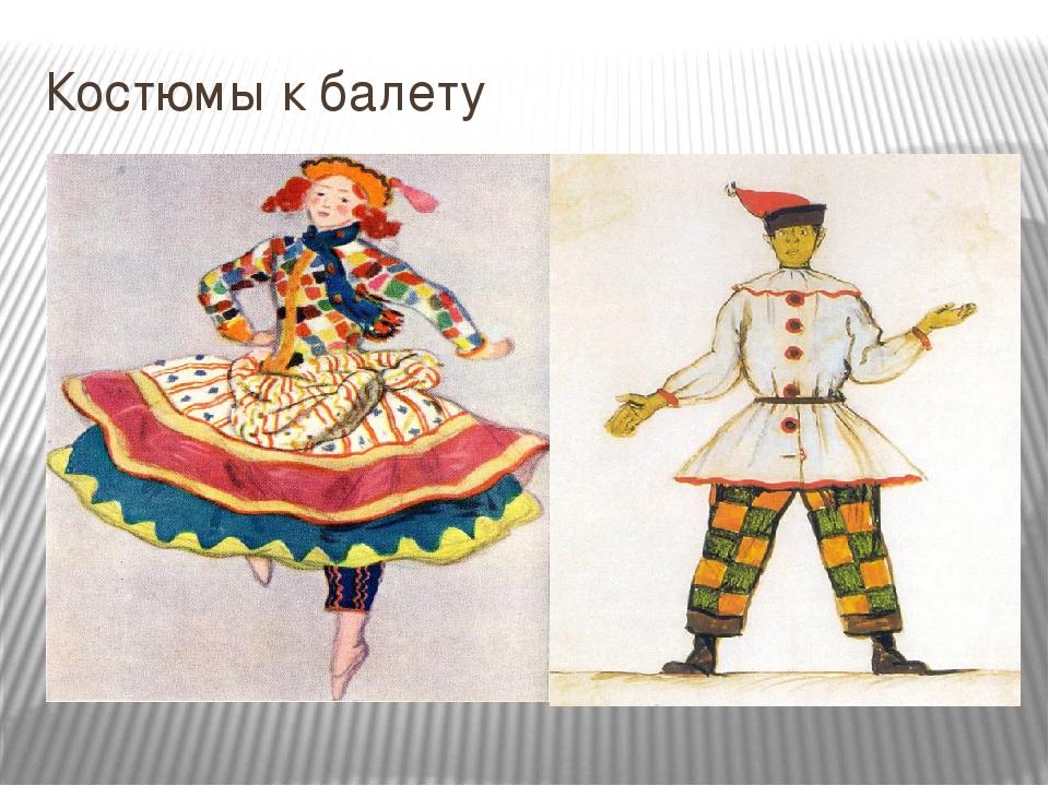 балет петрушка персонажи или пирожки