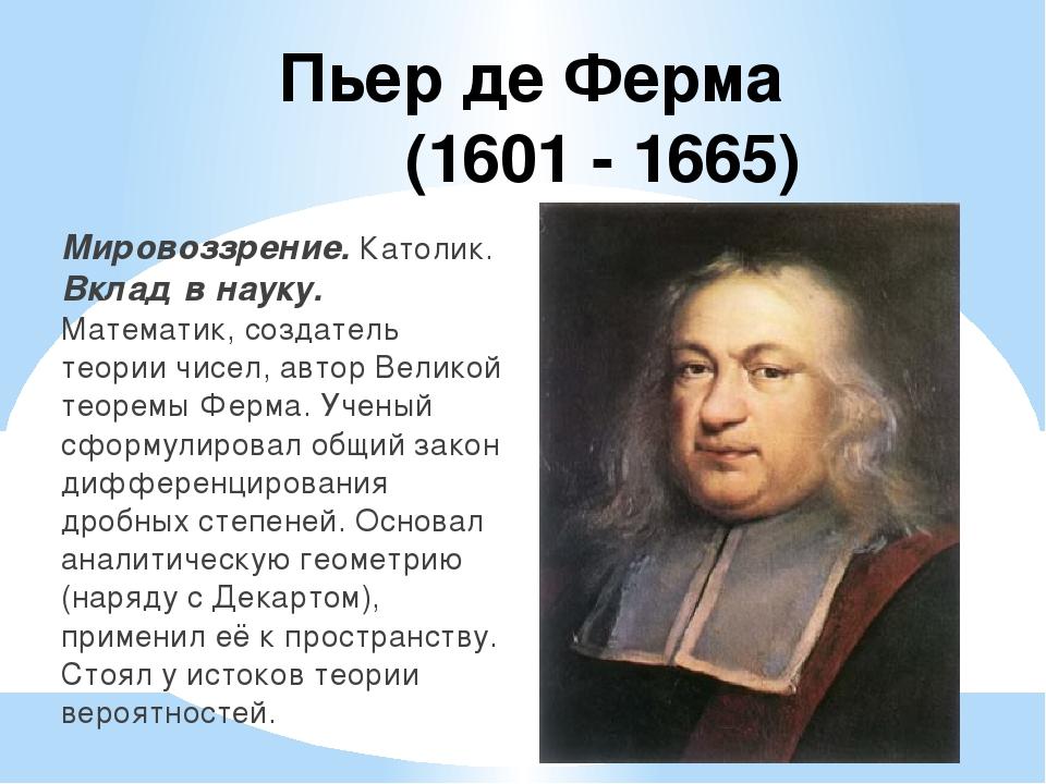 great mathematician pierre de fermat