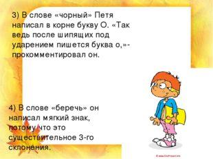 3) В слове «чорный» Петя написал в корне букву О. «Так ведь после шипящих под