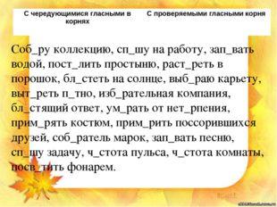 Соб_ру коллекцию, сп_шу на работу, зап_вать водой, пост_лить простыню, раст_р