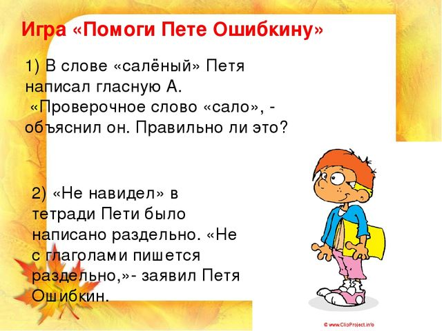 Игра «Помоги Пете Ошибкину» 1) В слове «салёный» Петя написал гласную А. «П...