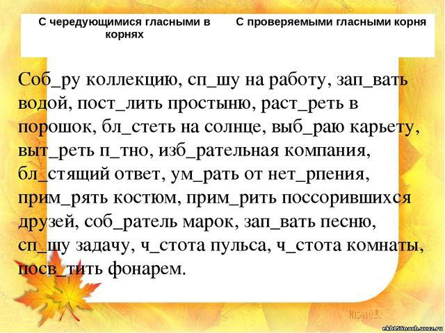 Соб_ру коллекцию, сп_шу на работу, зап_вать водой, пост_лить простыню, раст_р...