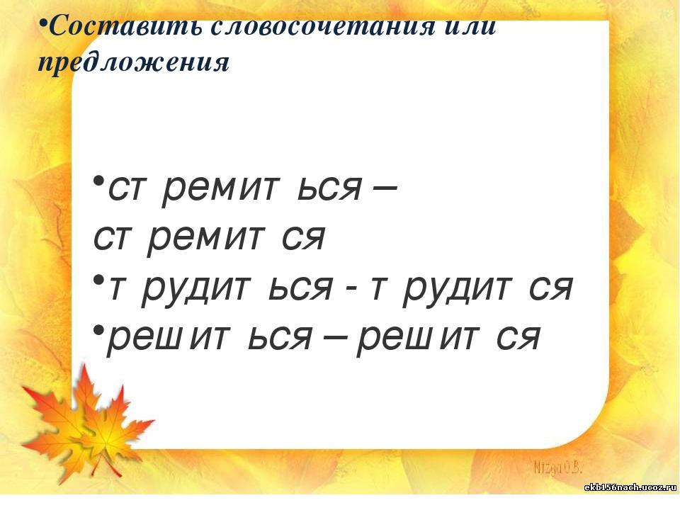 стремиться – стремится трудиться - трудится решиться – решится Составить слов...