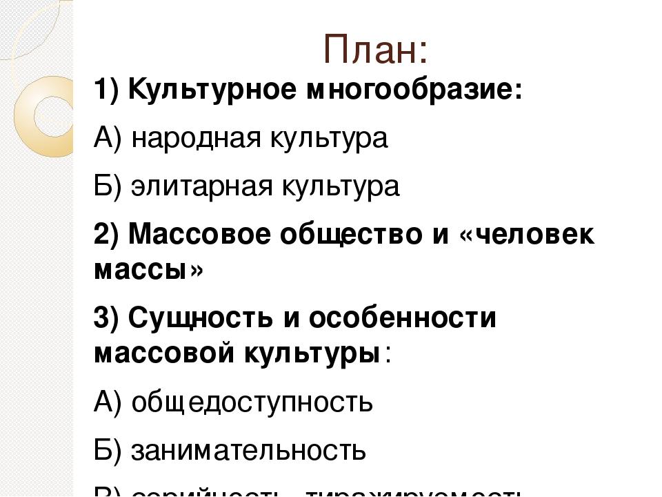 План: 1) Культурное многообразие: А) народная культура Б) элитарная культура...