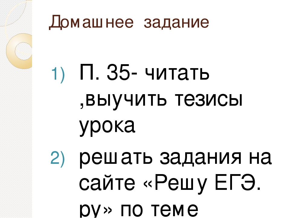 Домашнее задание П. 35- читать ,выучить тезисы урока решать задания на сайте...
