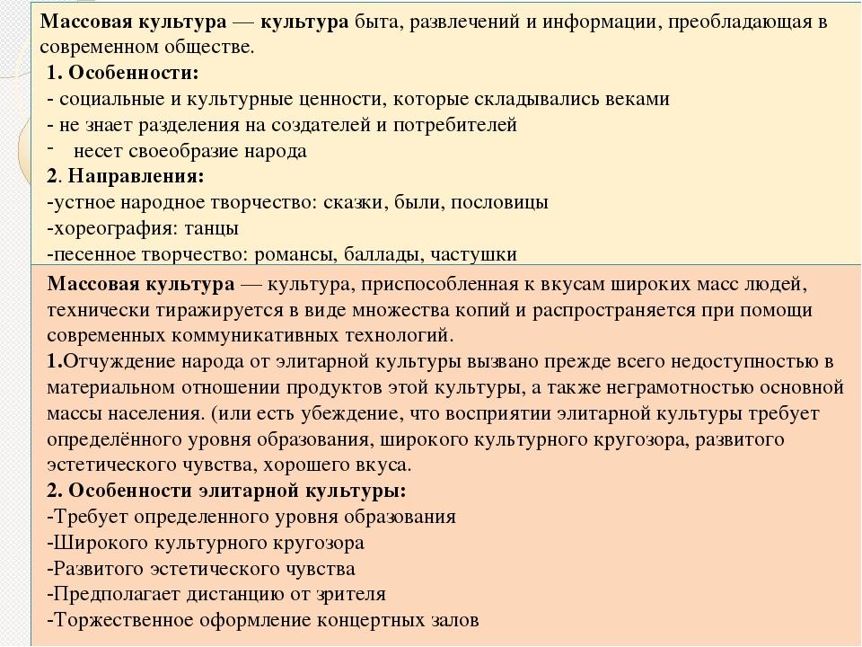 Применяем знания на практике: 32.* *Тип задания в формате ЕГЭ Массоваякульту...