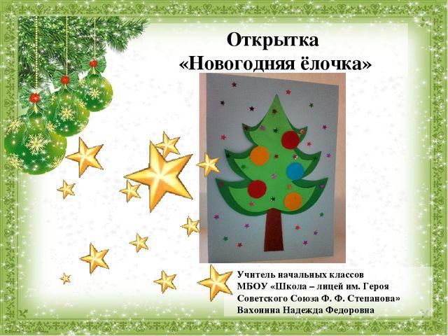 Мод, презентация новогодние открытки начальная школа