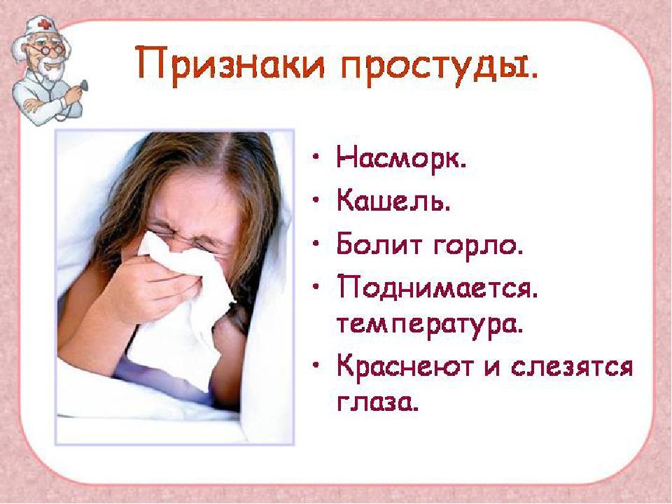Беременность слезятся глаза насморк