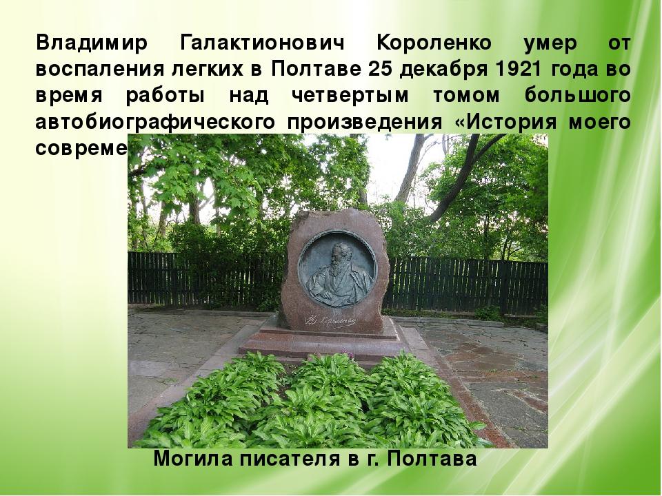 про Тойота короленко і його зв язок з полтавою ролях: