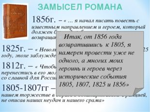 ЗАМЫСЕЛ РОМАНА 1856г. – « … я начал писать повесть с известным направлением