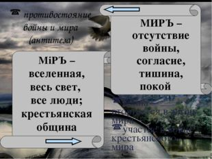 МiРЪ – вселенная, весь свет, все люди; крестьянская община МИРЪ – отсутствие