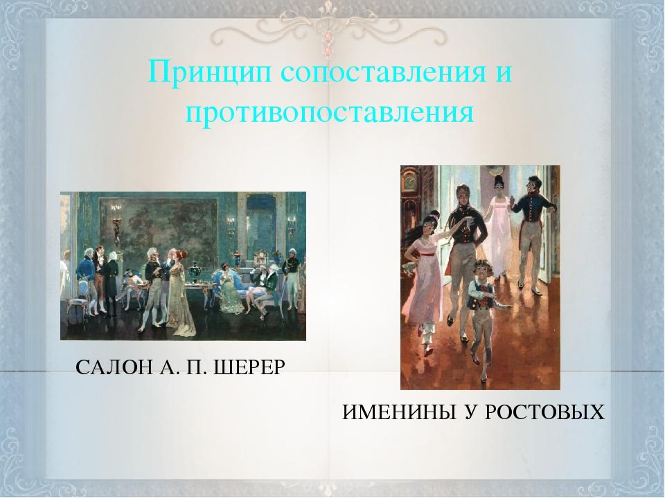 Принцип сопоставления и противопоставления САЛОН А. П. ШЕРЕР ИМЕНИНЫ У РОСТОВЫХ