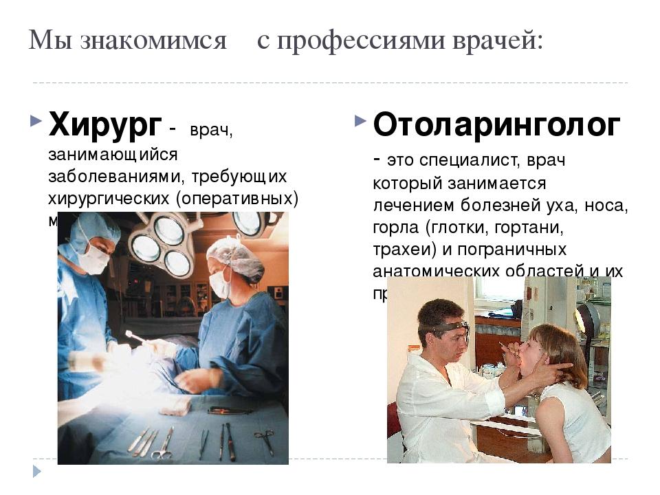 с профессией знакомство врач проект