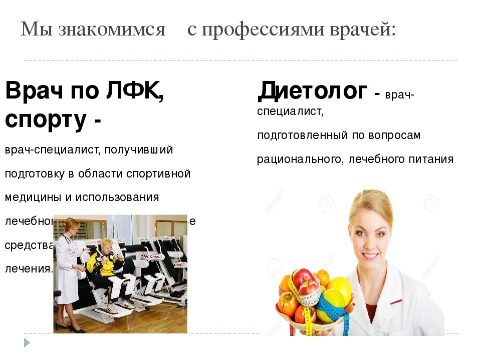 проект знакомство с профессией врач