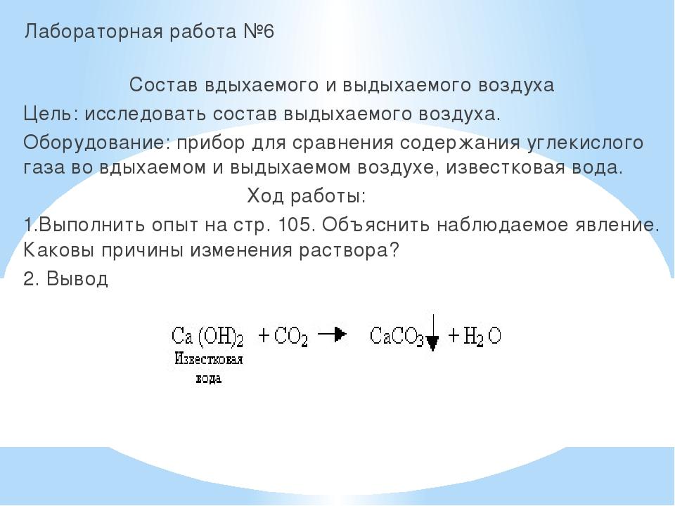Лабораторная работа №6 Состав вдыхаемого и выдыхаемого воздуха Цель:исследов...