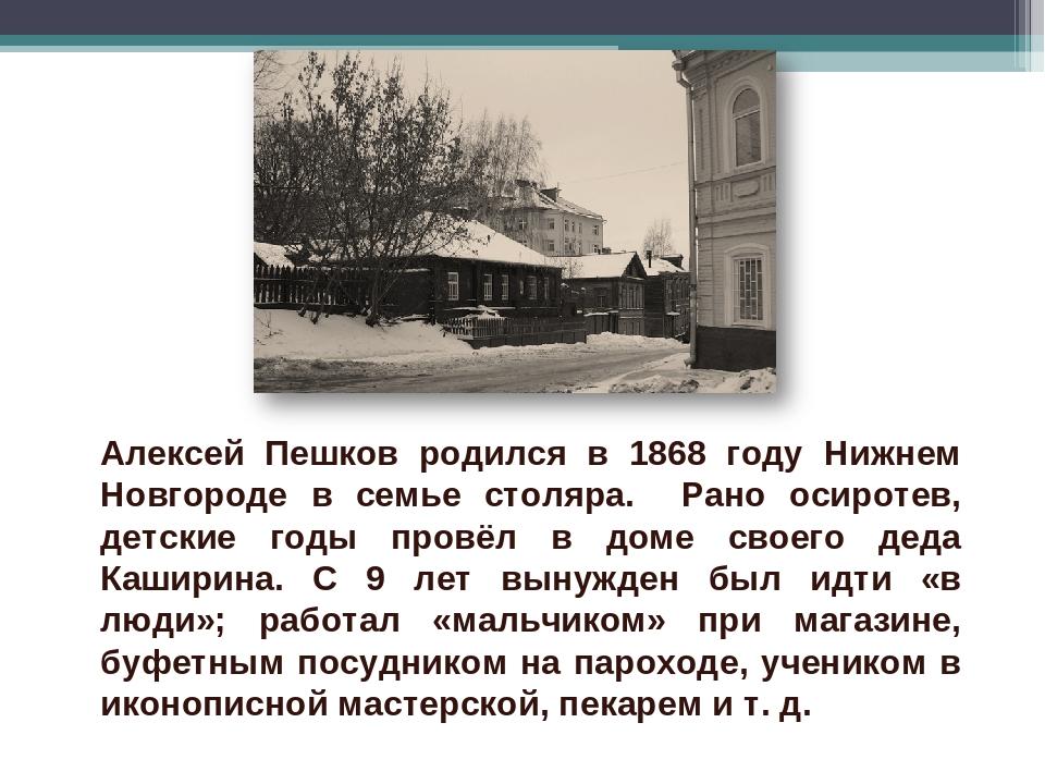 Алексей Пешков родился в 1868 году Нижнем Новгороде в семье столяра. Рано оси...