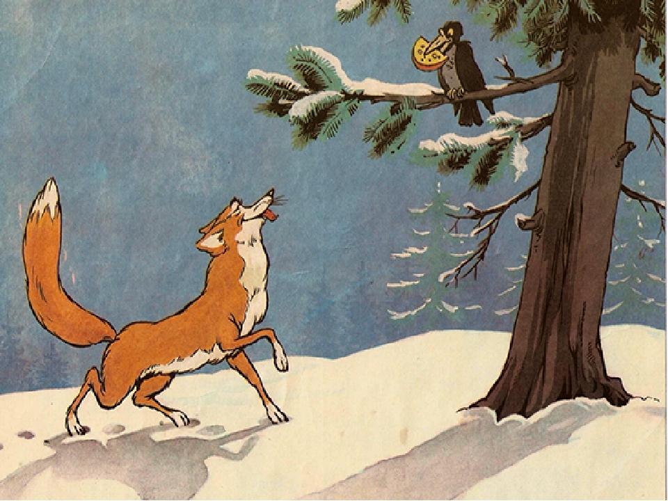 Рисунки из басни ворона и лисица