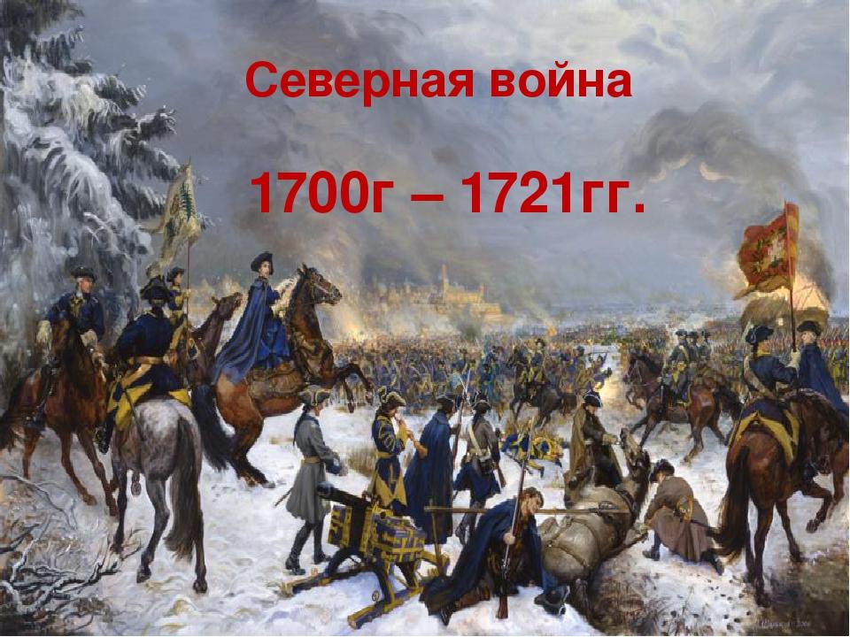 Картинки о северной войне