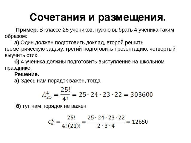 Задачи на сочетание с решением 11 класс решение задач с рациональным показателем
