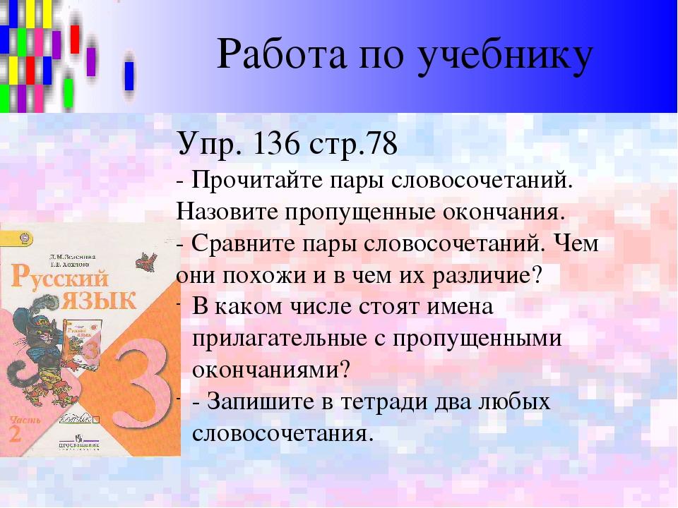 Работа по учебнику Упр. 136 стр.78 - Прочитайте пары словосочетаний. Назовите...